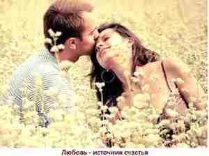 Радость и любовь